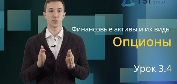 Бинарные опционы видео с андреем