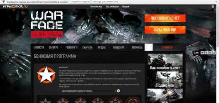 Как создать фейк сайт для варфейс 2015 - Wcra-Nsk.ru