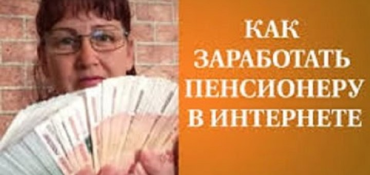 Городская добавка неработающим пенсионерам в москве в 2016 году