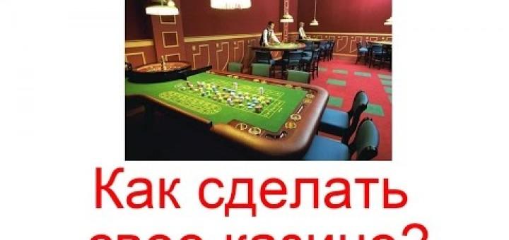 sdelat-svoe-internet-kazino
