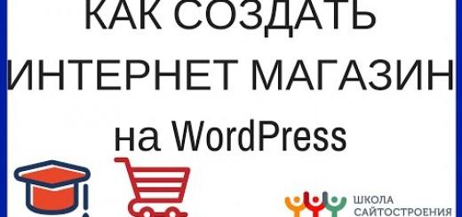 Как создать сайт на wordpress интернет магазин